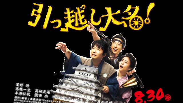 弥生 三 月 映画 ネタバレ